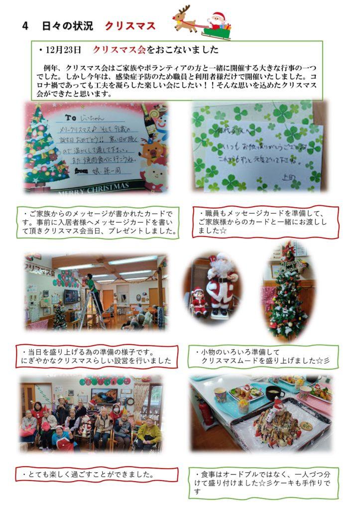 介護 人吉 グループホーム クリスマス会