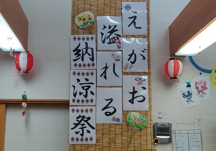 介護 人吉 グループホーム 夏祭り